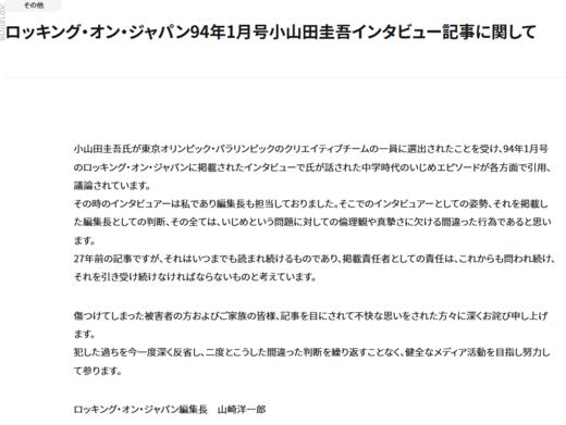 ロッキンオン・お詫び.PNG