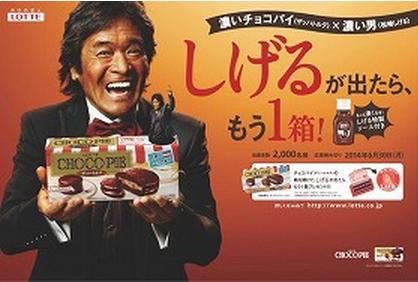 ロッテ「チョコパイ ザッハトルテキャンペーン『しげるが出たら、もう1箱!』」.PNG