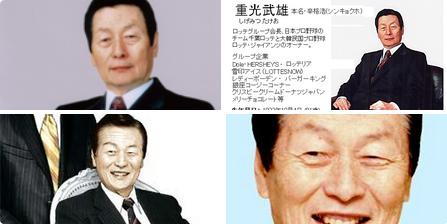 ロッテ会長.PNG