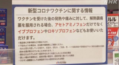 ワクチン接種後・厚労省.PNG