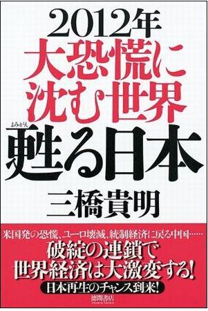 三橋貴明「2012年大恐慌に沈む世界甦る日本」.PNG