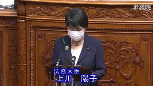 上川陽子・少年法改正案・趣旨説明・参院本会議.PNG