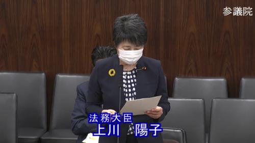 上川陽子・少年法改正案・趣旨説明・参院法務委員会.PNG