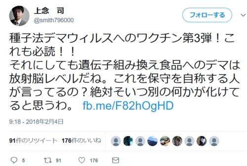 上念司ツイート・種子法デマ.PNG