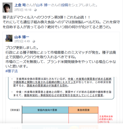 上念司FB・種子法廃止.PNG