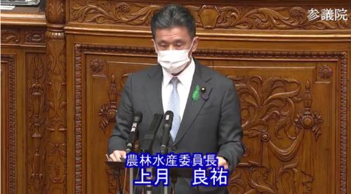 上月良祐(農林水産委員長・農業法人投資円滑化法改正案.PNG