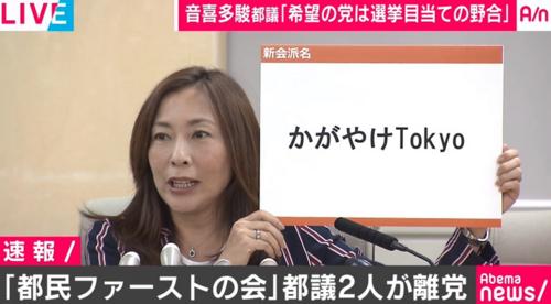 上田令子・都民ファースト離党.PNG