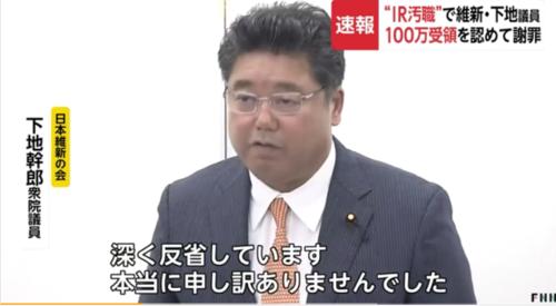 下地幹郎・IR汚職.PNG