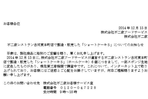 不二家・お詫び.PNG