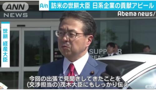 世耕弘成・日本企業をアピール.PNG