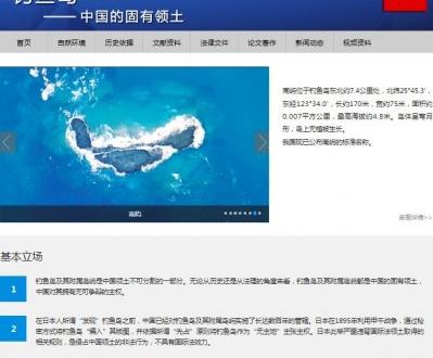 中国が尖閣諸島領有権主張サイトを開設.PNG