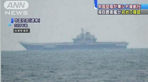 中国空母が東シナ海航行.PNG