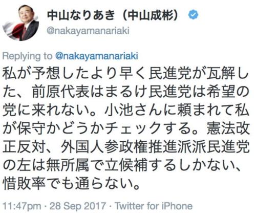 中山成彬ツイート・保守かどうかチェックする.PNG