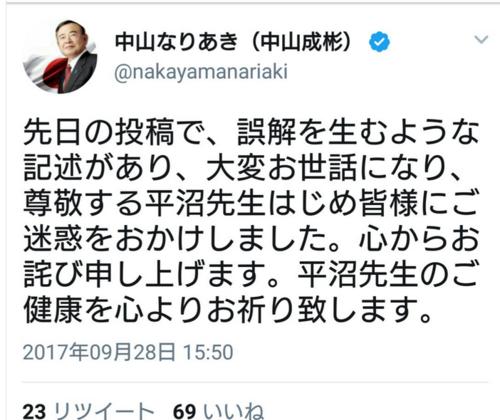 中山成彬ツイート・平布氏にお詫び.PNG