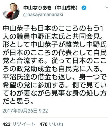 中山成彬ツイート・平抜氏達の借金.PNG
