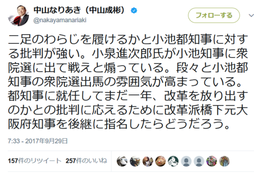 中山成彬ツイート・橋下を後継者に.PNG