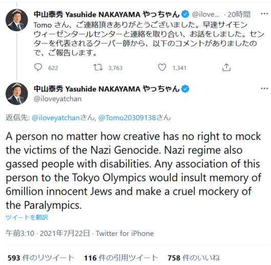 中山泰秀ツイート・ユダヤ人団体.PNG