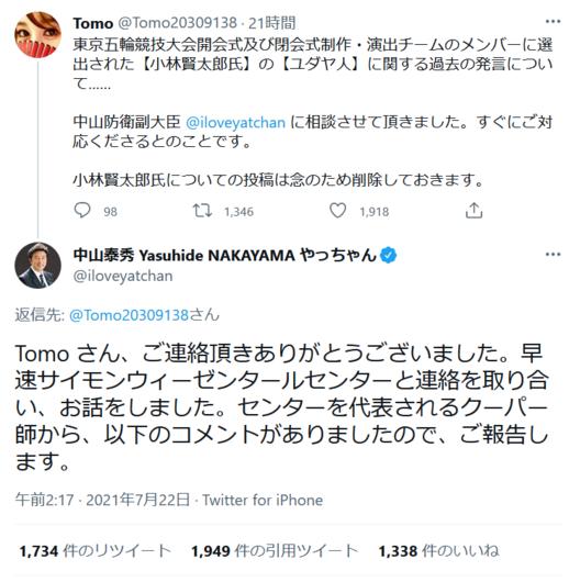 中山泰秀ツイート・Tomoさん.PNG
