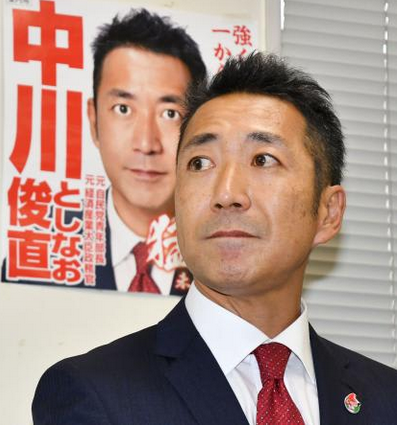中川俊直・出馬断念.PNG