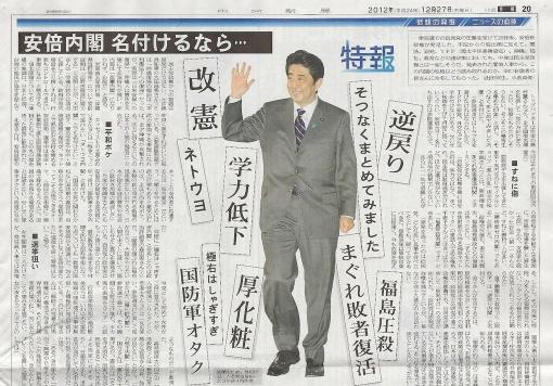 中日新聞が大ネガキャン.PNG
