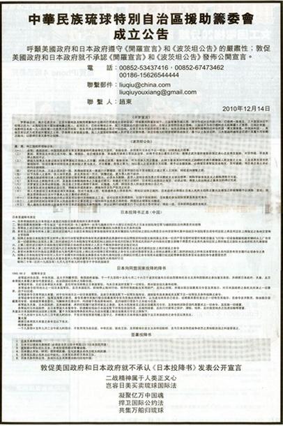 中華民族琉球自治.PNG
