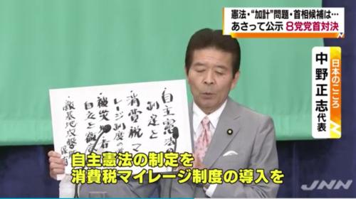 中野正志・自主憲法の制定.PNG