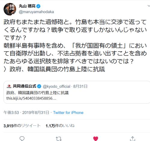 丸山穂高ツイート・竹島.PNG
