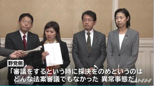 亀井亜紀子(左)・漁業法改正.PNG