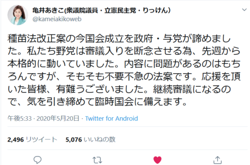 亀井亜紀子ツイート・種苗法見送り.PNG