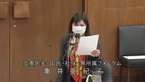 亀井亜紀子・スーパーシティ法案・反対討論.PNG