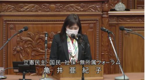 亀井亜紀子・スーパーシティ法案・反対討論・衆院本会議.PNG