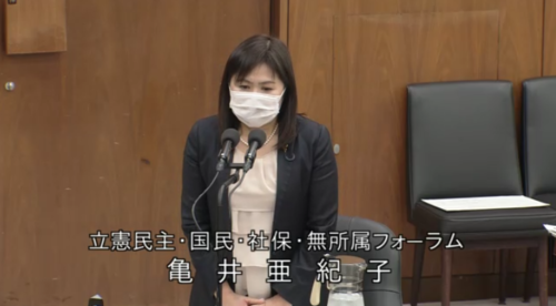 亀井亜紀子・スーパーシティ法案・質疑.PNG