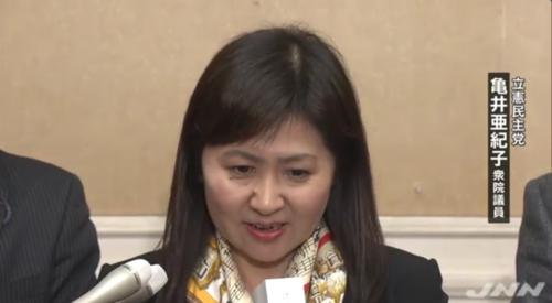 亀井亜紀子・漁業法改正.PNG