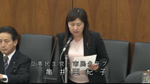 亀井亜紀子・漁業法改正反対討論.PNG