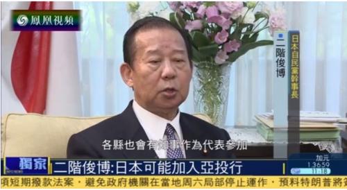 二階俊博・香港メディア.PNG