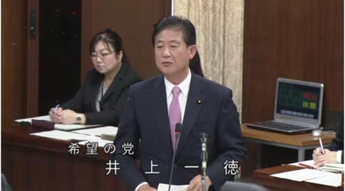 井上一徳(希望の党)・日米デジタル貿易協定.PNG
