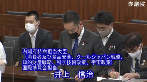 井上信治・特定商取引法改正案・趣旨説明・参院委員会.PNG