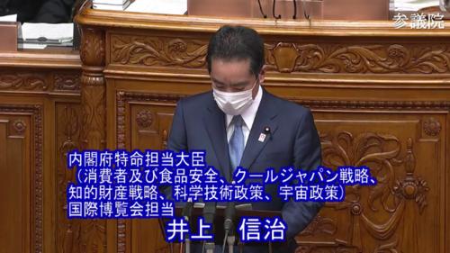 井上信治・特定商取引法改正案・趣旨説明・参院本会議.PNG