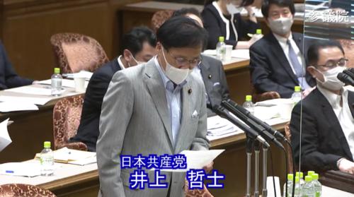 井上哲士(日本共産党)・土地規制法案・質疑・参院連合審査会.PNG