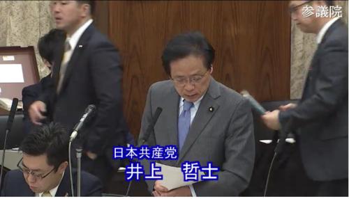 井上哲士(日本共産党)・日米FTA..PNG