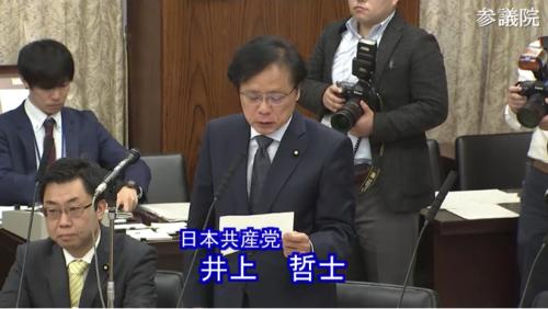 井上哲士(日本共産党)・日米FTA・反対討論.PNG