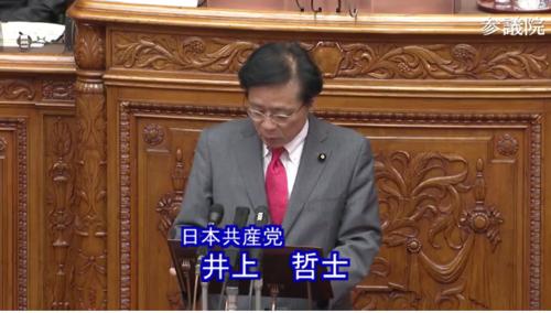 井上哲士(日本共産党)・日米FTA・反対討論・参院本会議.PNG