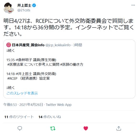 井上哲士ツイート・RCEP.PNG