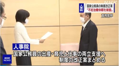 人事院の川本総裁と菅義偉.PNG