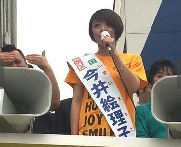 今井絵理子・参議院選1.PNG
