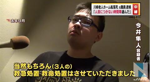 今井隼人容疑者.PNG