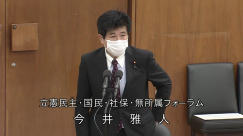 今井雅人・スーパーシティ法案・質疑..PNG