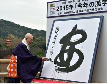 今年の漢字「安」.PNG