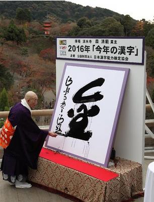 今年の漢字「金」.PNG