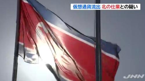 仮想通貨流出・北朝鮮.PNG